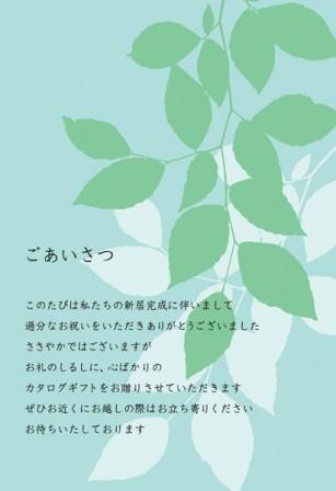 card_shinchikuiwai
