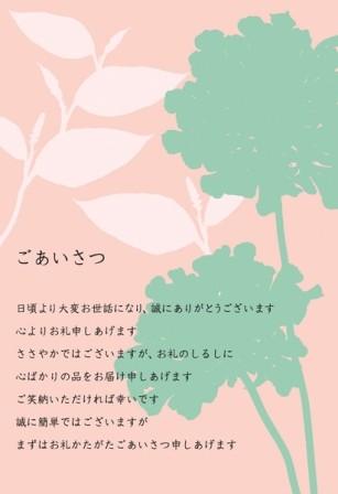 card_orei