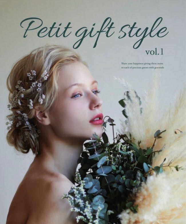 プチギフト「Petit gift style」
