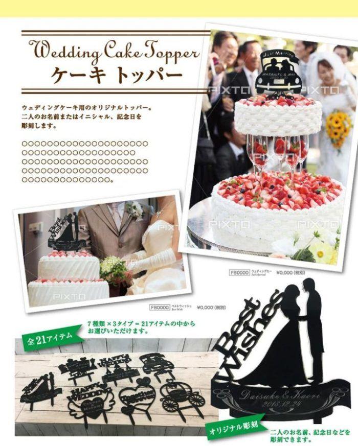 ケーキトッパー2
