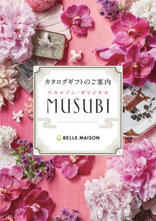 カタログギフト ベルメゾン「MUSUBI」