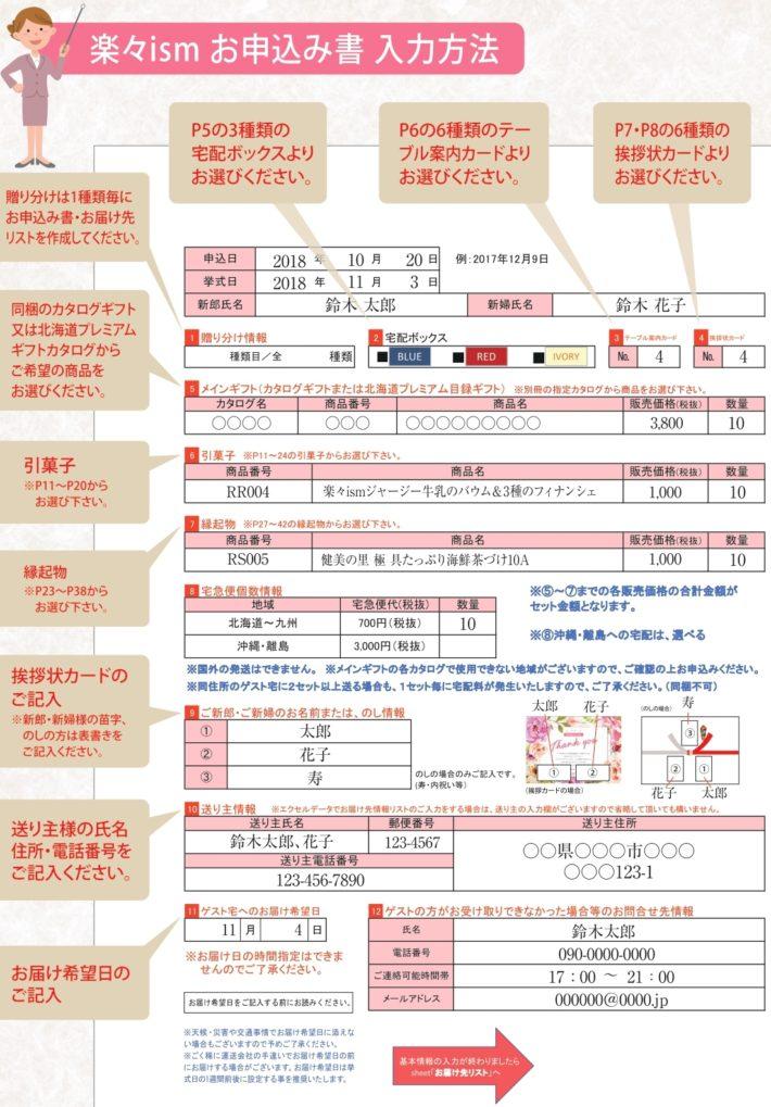 宅配引出物【楽々イズム】11-1
