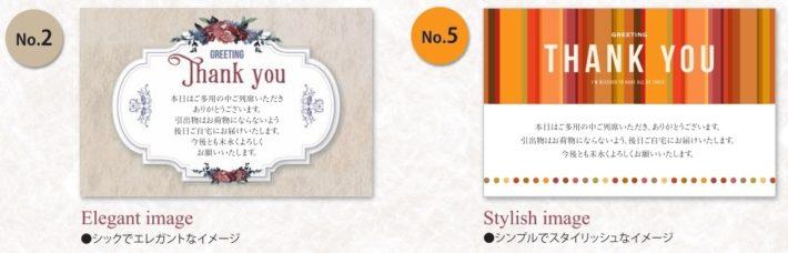 宅配引出物【楽々イズム】8-2 カード