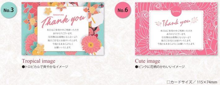 宅配引出物【楽々イズム】8-3 カード