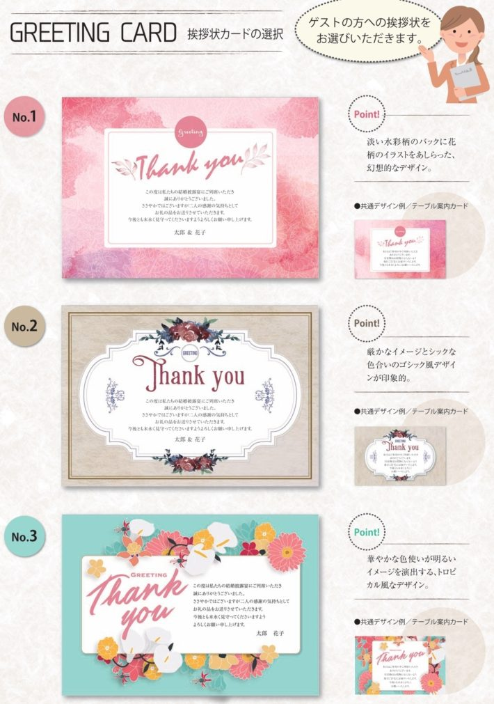 宅配引出物【楽々イズム】9-1 挨拶状カード
