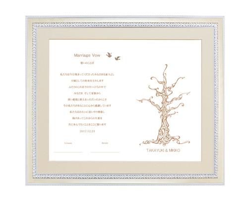 ウェディングツリーA 指スタンプ結婚証明書タイプ2