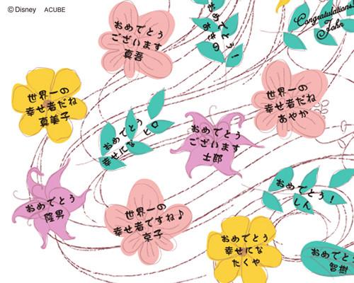 ディズニーウェディングツリー ラプンツェル(花飾り)M ※10名~35名用2