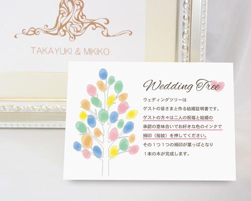ウェディングツリーA 指スタンプ結婚証明書タイプ6