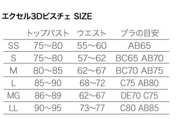 size-SMB0101